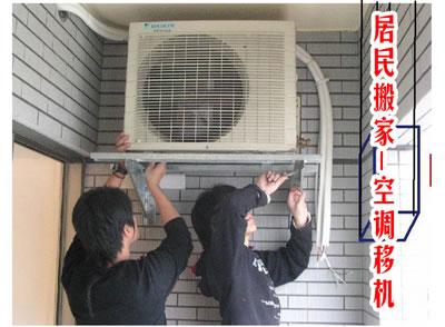 居民搬家-空调移机