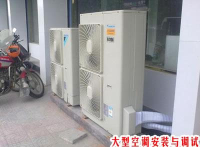 大型空调安装与调试