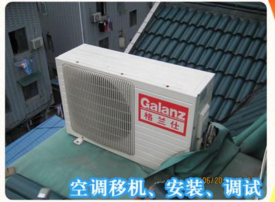 空调移机、安装、调试